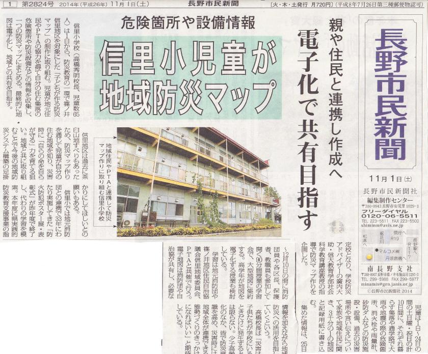 長野市民新聞で紹介されました