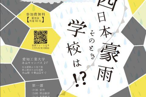 学校防災シンポジウム2019「西日本豪雨そのとき学校は!?」のご案内