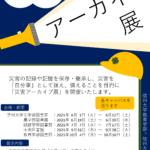 「災害アーカイブ展~信州大学附属図書館巡回展~」のご案内