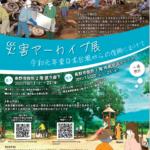 「災害アーカイブ展 令和元年東日本台風からの復興にむけて」が開催されます